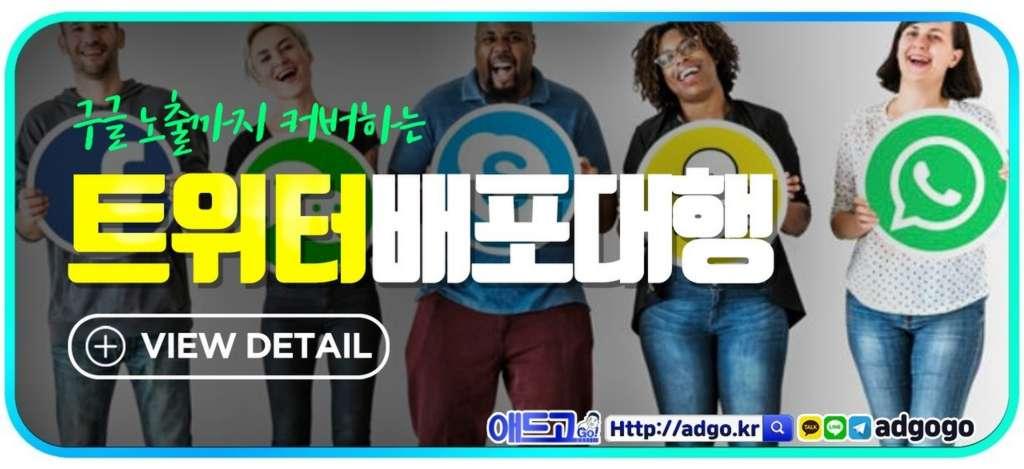 밴드광고대행사트위터배포대행