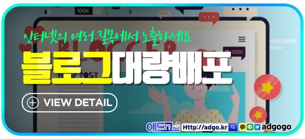 밴드광고대행사블로그배포